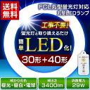 【3年保証】丸型LEDランプ 30形+40形 LDFCL3040D LDFCL3040L LDFCL3040N送料無料 あす楽対応 ledランプ 丸型 led蛍...