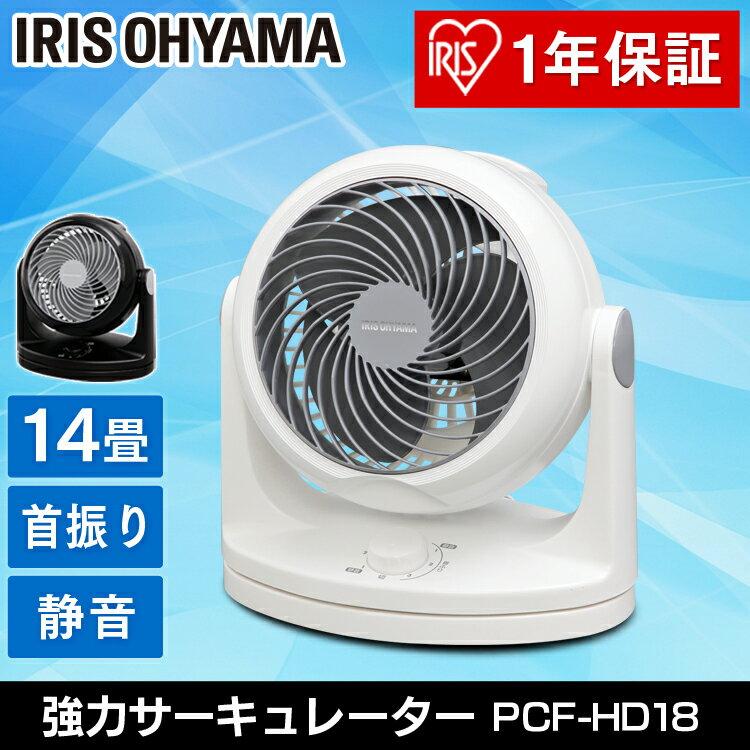 サーキュレーター PCF-HD18-W PCF-HD18-B送料無料 サーキュレーター 首振り 静音 おしゃれ 左右首振り 〜8畳 扇風機 衣類乾燥 梅雨 夏 エアコン 暖房 空気循環 冷暖房 アイリスオーヤマ ホワイト ブラック あす楽対応