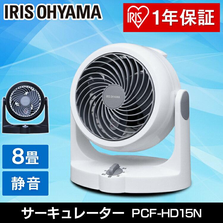 サーキュレーター PCF-HD15N-W PCF-HD15N-B送料無料 サーキュレーター 静音 おしゃれ 〜8畳 エアコン 暖房 空気循環 扇風機 衣類乾燥 梅雨 夏 冷暖房 アイリスオーヤマ ホワイト ブラック あす楽
