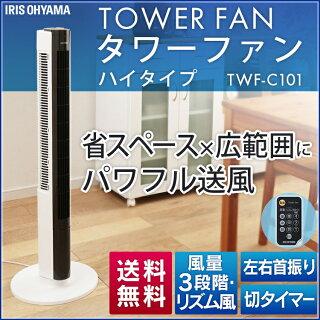 タワーファンハイタイプTWF-C101送料無料タワーファンスリムリモコン扇風機おしゃれ縦型タワー型リビング扇風機首振りタイマー付きリビング寝室子供部屋アイリスオーヤマ夏あす楽対応