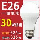 LED電球 E26電球 led e26 30W led電球 電球色 昼白色 E26口金 広配光 シーリングライト スポットライト ペンダントライト アイリスオー...