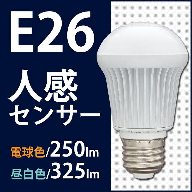 【在庫限り】led電球 e26 LED電球 E26 人感センサー付mini 昼白色/電球色 LDA4N-H-S4/LDA4L-H-S4 アイリスオーヤマ電球 led エコハイルクス ECOHiLUX 26mm 口金26 節電 E26口金 センサー電球 一般電球型 ledライト トイレ 玄関 廊下 脱衣所