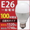 LED電球 光が広がるタイプ 広配光 E26 電球色/昼白色 LDA16N-G-10T1/LDA15L-G-10T1 アイリスオーヤマ送料無料 電球 led e...