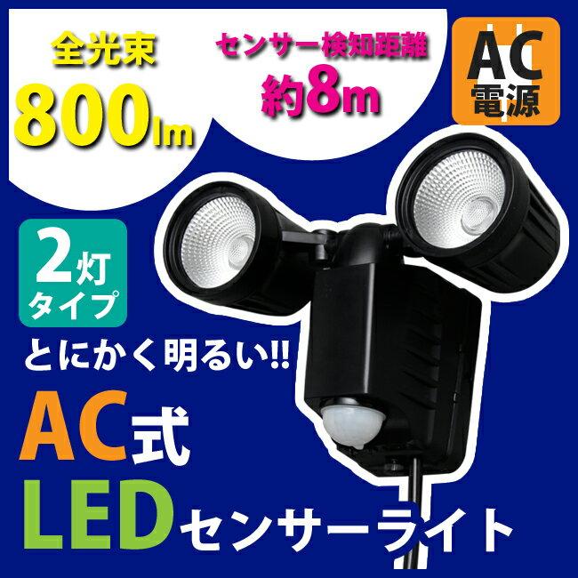 人感センサー付き AC式 LEDセンサーライト 2灯式 LSL-ACTN-800D送料無料 センサーライト 屋外 アイリスオーヤマ 人感センサー 防災 防犯 玄関 庭 コンセント式 プラグ式 高輝度 明るめ ledライト 防犯対策 照明