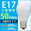 【あす楽】led電球 e17 LED電球 E17 ミニクリプトンタイプ 広配光 E17口金 50W相当 LDA5N-G-E17-5T2・LDA6L-G-E17-...