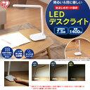 《5/25 9:59迄》LEDデスクライト LDL-301 アイリスオーヤマ送料無料 デスクライト 学習机 子供部屋 机 デスクランプ LED led ledラ...