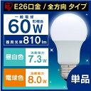 【あす楽】LED電球 E26 e26 全方向タイプ 60形相当 昼白色 LDA7N-G W-6T3・電球色 LDA8L-G W-6T3 アイリスオーヤマled電...