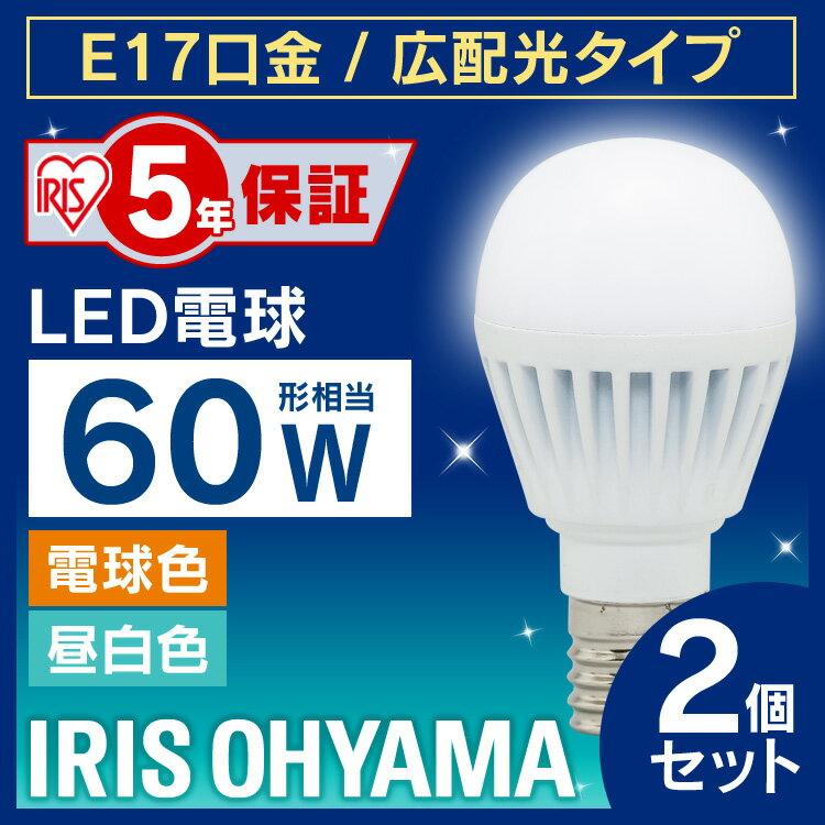 【2個セット】LED電球 E17 60W 電球色 昼白色 アイリスオーヤマ 広配光LDA7N-G-E17-6T42P・LDA8L-G-E17-6T42P セット 密閉形器具対応 小型 シャンデリア おしゃれ 電球 17口金 60W形相当 広配光 ペンダントライト 玄関 廊下 あす楽 パック [cpir]