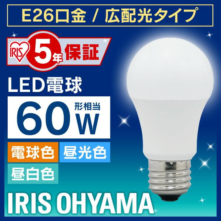 LED電球 E26 60W LDA7N-G-6T5 LDA8L-G-6T5 電球 led e26 60w 電球色 昼白色 照明器具 LED ペンダントライト スタンドライト ダウンライト スポットライト 間接照明 トイレ 玄関 階段 広配光 アイリスオーヤマ アイリス あす楽対応[◎]