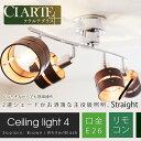《5/29 9:59迄》シーリングライト CLARTE+ スポットライト 4灯 ブラック・ホワイトリモコン付 送料無料 照明 天井照明…