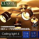 シーリングライト スポットライト CLARTE+ 4灯 クロスタイプ ブラック/ホワイト リモコン付 送料無料 天井照明 インテ…
