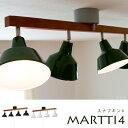 【在庫処分】【MARTTI4】マルティ4 EN-013 3カラー スポットライトシーリングライト 4灯 LED対応 [送料無料 かわいい 可愛い 間接照明 照明...