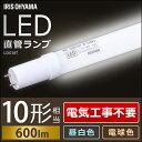工事不要 LED蛍光灯 10W 直管LED アイリスオーヤマ LED直管ランプ LDG10T・4/6V2 昼白色 昼光色 照明 直管ランプ シ…