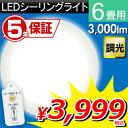 《6/1 9:59迄》【安心の5年保障】LEDシーリングライト 6畳送料無料 あす楽対応 シーリングライト LED ledライト 天井…