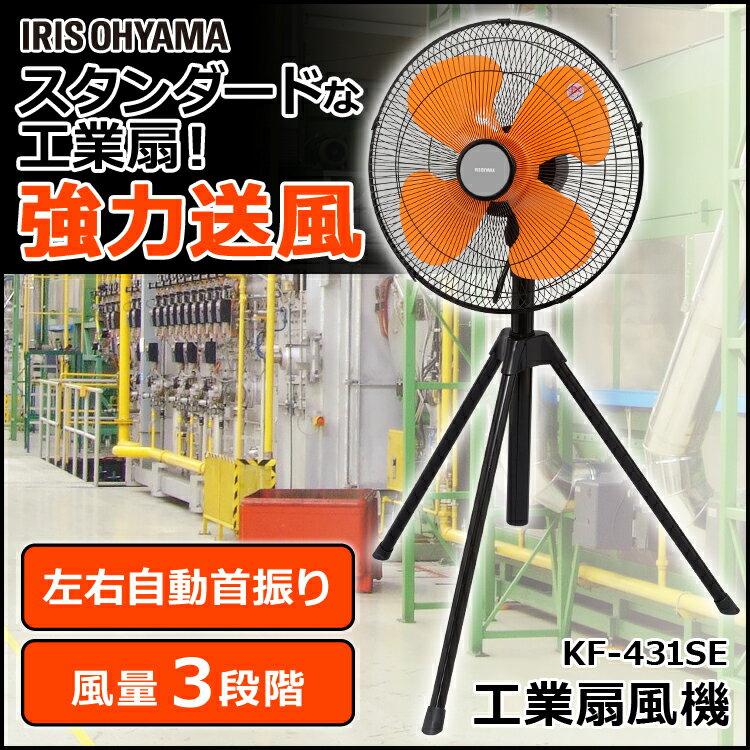 工業扇風機 三脚型 KF-431SE送料無料 工場用扇風機 工場扇 風力調節 工場用 業務用 大型扇風機 扇風機 強力 三脚 アイリスオーヤマ