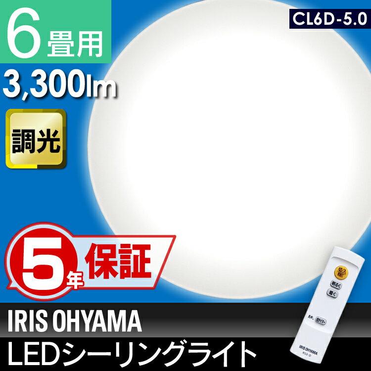 【メーカー5年保証】シーリングライト LED 6畳 アイリスオーヤマ送料無料 シーリングライト おしゃれ 6畳 led リモコン付 照明器具 照明 天井照明 LED照明 シーリング ライト ダイニング 六畳 CL6D-5.0 調光 新生活 あす楽対応