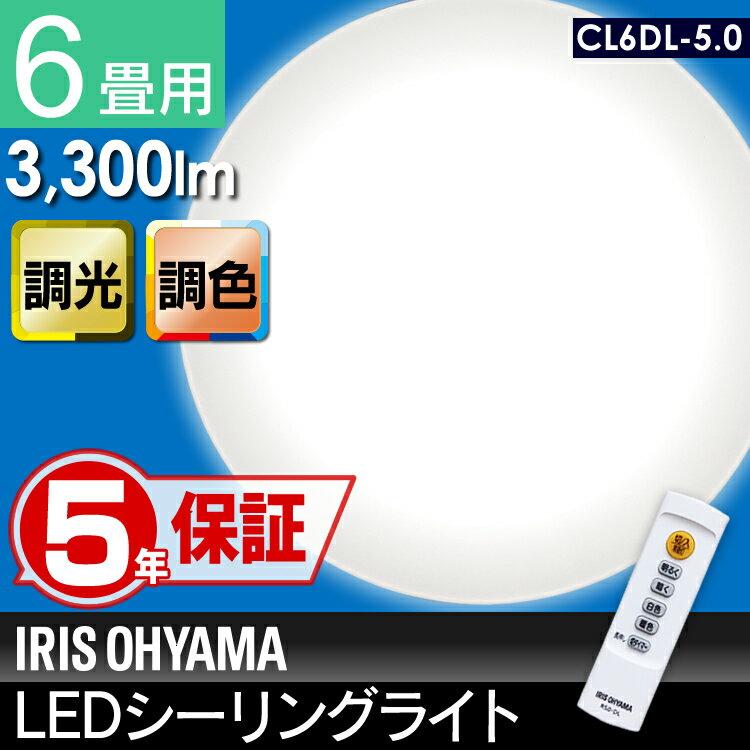 [期間限定4680円★23日9:59迄]【メーカー5年保証】シーリングライト LED 6畳 アイリスオーヤマ送料無料 シーリングライト おしゃれ 6畳 led シーリングライト リモコン付 照明器具 天井照明 LED照明 ライト ダイニング 六畳 CL6DL-5.0 調光 調色 あす楽対応