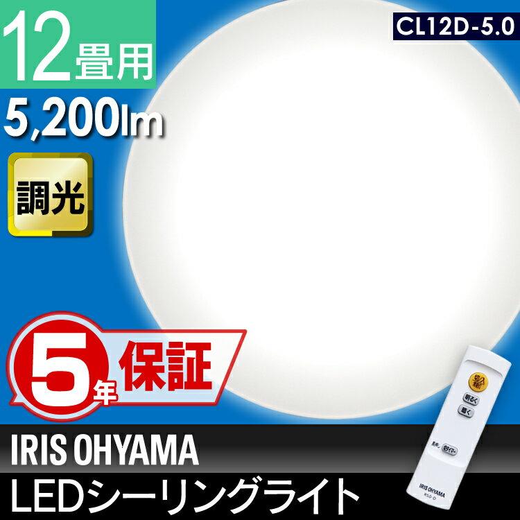 【メーカー5年保証】シーリングライト LED 12畳 アイリスオーヤマ送料無料 シーリングライト おしゃれ 12畳 led シーリングライト リモコン付 照明器具 LED照明 シーリング ライト CL12D-5.0 調光 新生活 あす楽対応