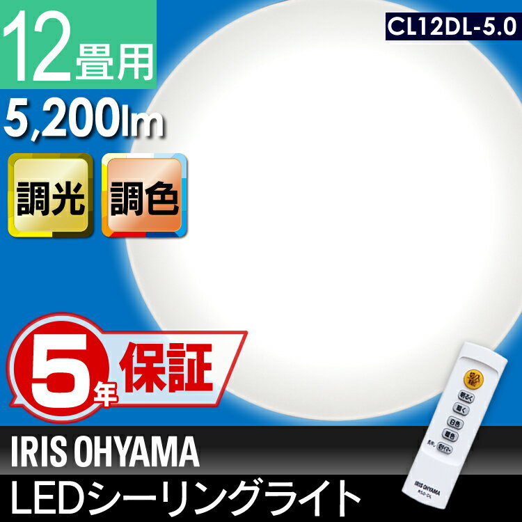 【メーカー5年保証】シーリングライト LED 12畳 CL12DL-5.0送料無料 シーリングライト アイリスオーヤマ おしゃれ 12畳 led シーリングライト リモコン付 照明器具 天井照明 LED照明 ダイニング 調光 調色 新生活 あす楽対応