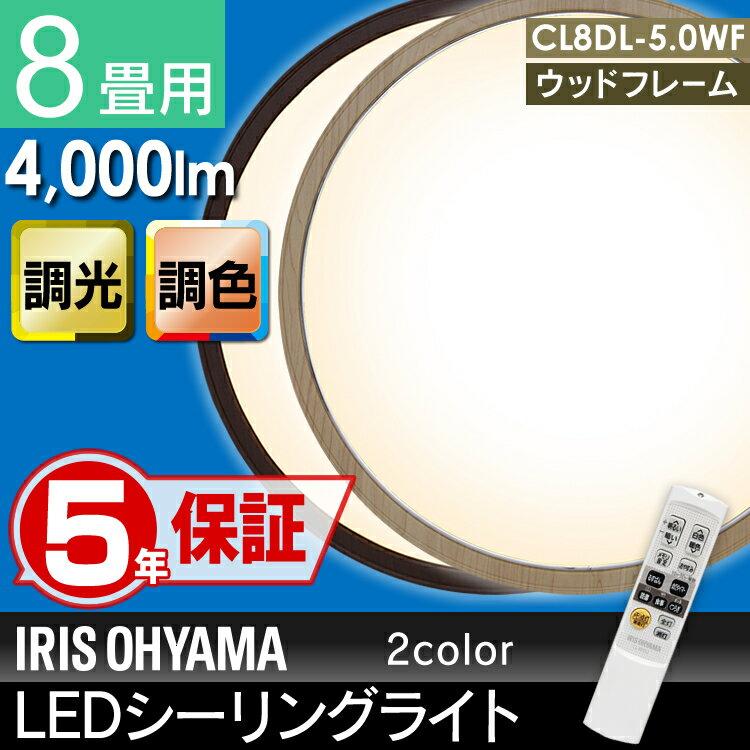 【メーカー5年保証】シーリングライト LED ウッドフレーム 8畳 アイリスオーヤマ送料無料 シーリングライト おしゃれ 8畳 led シーリングライト リモコン付 照明器具 天井照明 LED照明 ライト CL8DL-5.0WF 調光 調色 新生活 あす楽対応 [SS目玉]