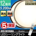 【メーカー5年保証】シーリングライト LED ウッドフレーム 12畳 アイリスオーヤマ送料無料 あす楽対応 シーリングライ…