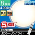 LEDシーリングライトクリアフレーム8畳CL8DL-5.0CFシーリングライトおしゃれledリモコン付リモコン昼光色アイリスオーヤマアイリスダイニングコンパクト照明器具照明調光調色