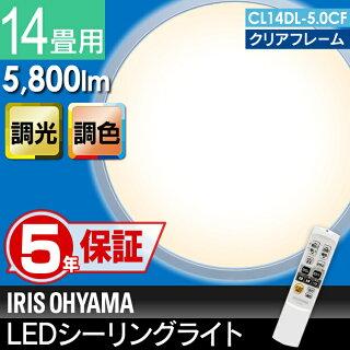 [10%OFFクーポン対象]シーリングライトLEDクリアフレーム14畳アイリスオーヤマ送料無料シーリングライトおしゃれ14畳ledシーリングライトリモコン付照明器具LED照明シーリングCL14DL-5.0CF調光調色新生活あす楽[cpir]iris60th