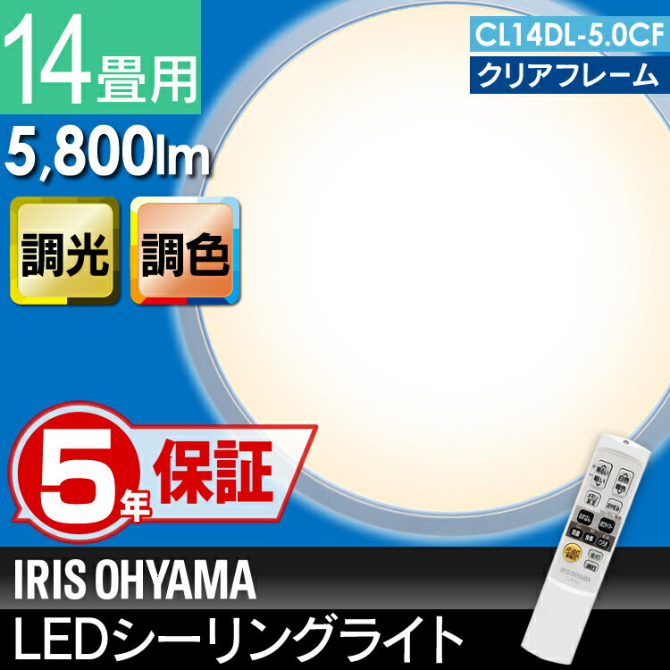 【メーカー5年保証】シーリングライト LED クリアフレーム 14畳 アイリスオーヤマ送料無料 シーリングライト おしゃれ 14畳 led シーリングライト リモコン付 照明器具 LED照明 シーリング CL14DL-5.0CF 調光 調色 新生活 あす楽対応