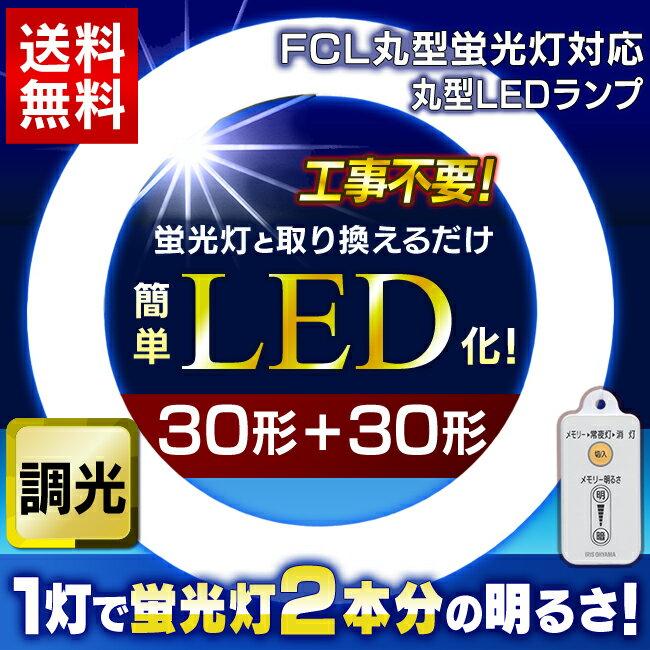 [エントリーでP5倍]【3年保証】丸型LEDランプ 30形+30形送料無料 ledランプ 丸型 led蛍光灯 蛍光灯 ledライト 昼光色 昼白色 電球色 リモコン付き 調光 シーリングライト ペンダントライト led アイリスオーヤマ LDFCL3030D LDFCL3030L LDFCL3030N 新生活