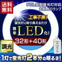 丸型LEDランプ 32形+40形 ledライト led蛍光灯 丸型led蛍光灯 丸型 led 蛍光灯 照明器具 昼光色 昼白色 電球色 リモコ…