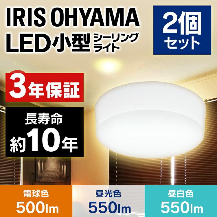 【2個セット】 40W シーリングライト 小型 LED アイリスオーヤマ送料無料 シーリングライト led 照明器具 照明 天井照明 トイレ LED照明 シーリング ライト 玄関 キッチン 小型シーリングライト SCL5L-HL SCL5N-HL SCL5D-HL 新生活 あす楽
