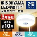 【2個セット】シーリングライト 40W 小型 LED アイリスオーヤマ送料無料 シーリングライト led LED照明 人感センサー ライト 玄関 階段 小型シーリングライト SCL5LMS-HL SCL5NMS-HL SCL5DMS-HL 電球色 昼白色 昼光色 節電 節約[cpir]