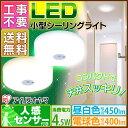 【あす楽】送料無料 人感センサー付き小型LEDシーリングライト SCL4NMS-E・SCL4LMS-E・昼白色相当(450lm)・電球色相当(400lm) アイ...