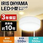 LEDライト小型シーリングライトSCL5L-HL・SCL5N-HL・SCL5D-HL電球色・昼白色・昼光色アイリスオーヤマ