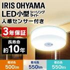 小型シーリングライト人感センサー付SCL5LMS-HL・SCL5NMS-HL・SCL5DMS-HL電球色・昼白色・昼光色アイリスオーヤマ
