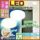 小型 シーリングライト LED シーリングライト送料無料 電球色 SCL7L 700lm 昼白色 SCL7N 750lm アイリスオーヤマ グッ…