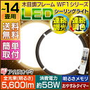 LEDシーリングライト 14畳 CL14DL-WF1送料無料 シーリングライト led ledシーリングライト 14畳 おしゃれ シーリング…