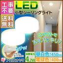 【あす楽】送料無料 小型LEDシーリングライト 450lm 400lm SCL4N-E SCL4L-E 昼白色 電球色 アイリスオーヤマ 階段 廊下 玄関 階段...