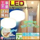 送料無料 小型LEDシーリングライト 750lm・700lm・SCL7N-E・SCL7L-E・昼白色・電球色 アイリスオーヤマ 階段 廊下 玄関 クローゼット ...