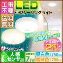 【3年保証】LED小型シーリングライト 2個セット センサー付き SCL7L-MS SCL7N−MS送料無料 あす楽対応 シーリングライ…