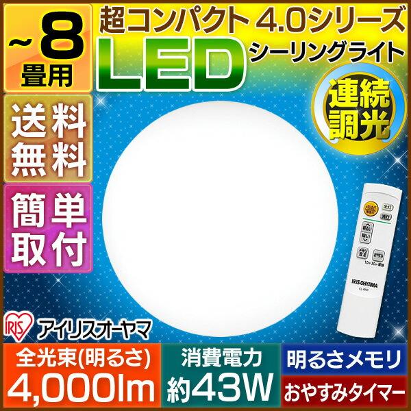 【訳有り】シーリングライト 8畳対応 CL8D-4.0送料無料 アイリスオーヤマ LEDシーリングライト 4.0シリーズ 連続調光 4000lm 天井照明 タイマー付き 照明器具 アイリスオーヤマ 明るい おしゃれ ledライト ledランプ リモコン付き あす楽対応