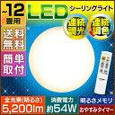 LEDシーリングライト 12畳 CL12DL-4.0送料無料 シーリングライト led ledシーリングライト 12畳 おしゃれ シーリングライト おしゃれ l...