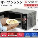 【送料無料】オーブンレンジ VAL-16T-B 【キッチン家電 調理家電 おしゃれ デザイン家電 電子レンジ オーブン機能】【SB】