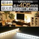 オーム電機 OHM LEDエコスリム LT-NLD65D-HN送料無料 間接照明 おしゃれ 照明 お洒落 ライン照明 階段 テレビ裏 エコスリム le・・・
