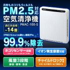 PM2.5対応!空気清浄機≪ホコリセンサー付≫PMAC-100-Sホワイト/グレー空気清浄機タバコたばこ煙草ホコリ花粉消臭アイリスオーヤマ