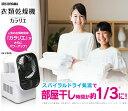 衣類乾燥機 カラリエ ホワイト IK-C500 アイリスオーヤマ 乾燥機 衣類乾燥 衣類 乾燥 洗濯 部屋干し 白 シンプル コン…
