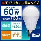 LED電球E17電球lede1760Wled電球電球色昼白色E17口金広配光シーリングライトスポットライトペンダントライトアイリスオーヤマアイリスLDA7N-G-E17-6T2LDA8L-G-E17-6T2