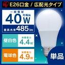 【あす楽】led電球 e26 40W【光が広がるタイプ(広配光)】【E26口金】【40W相当】LED電球 485lm LDA4N-G-4T2・LDA5L-G-4...