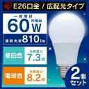 【あす楽】2個セット led電球 e26 60W LED電球送料無料 広配光タイプ 昼白色相当・電球色相当(810lm)LDA7N-G-6T22P・LDA8L-...
