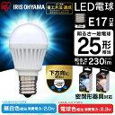 【あす楽】LED電球 E17 直下25W led電球 e17 昼白色 LDA2N-H・電球色 LDA3L-H 全2色 アイリスオーヤマ トイレ 玄関 廊下 脱衣所